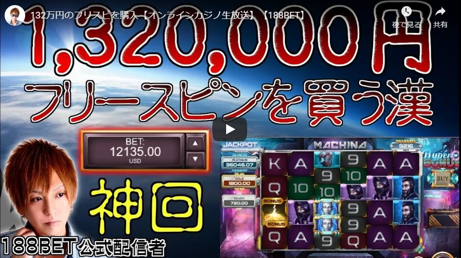 188BETカジノで132万円のフリースピンを買った結果。。