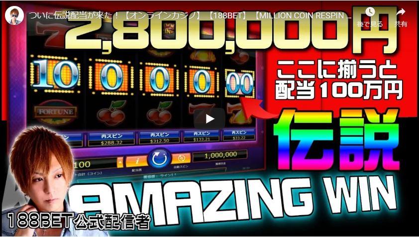 188BETカジノのビデオスロット『MILLION COINS RESPIN PLus』で伝説配当!