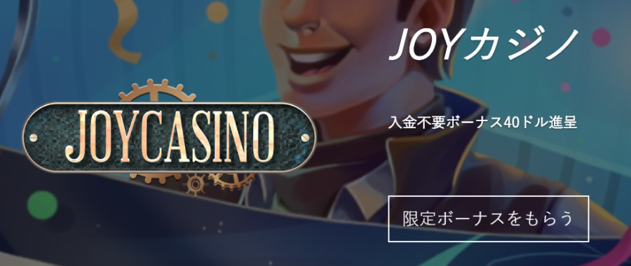 JOYカジノ(ジョイカジノ)公認配信者kaekaeがリアルな評判と詳細を解説
