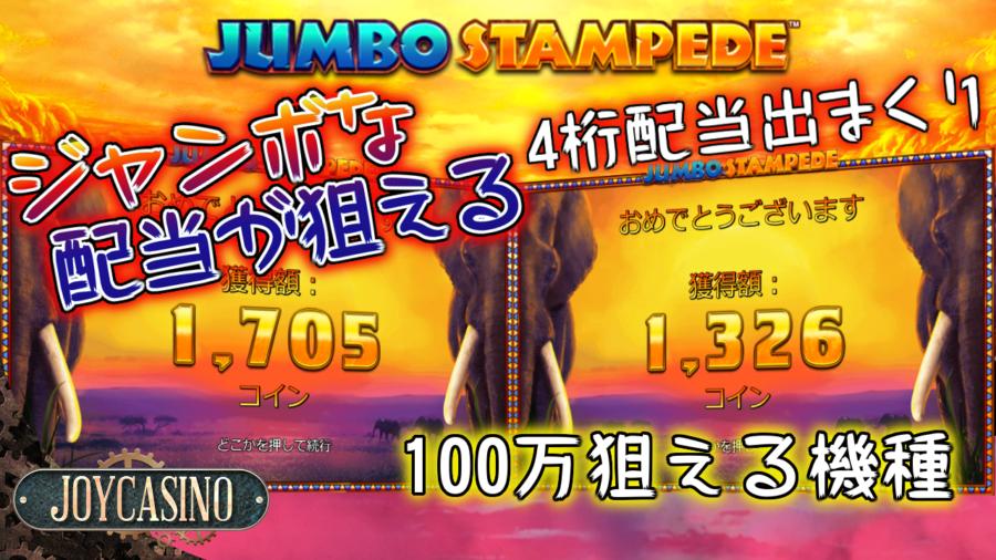 【JOYCASINO動画】ビデオスロット機種『JUMBO STAMPEDE』 で$30BET!