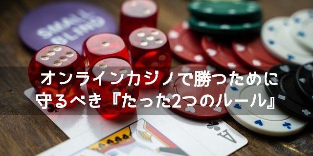 オンラインカジノは勝てない?私は『たった2つのルール』を守って勝てるようになりました