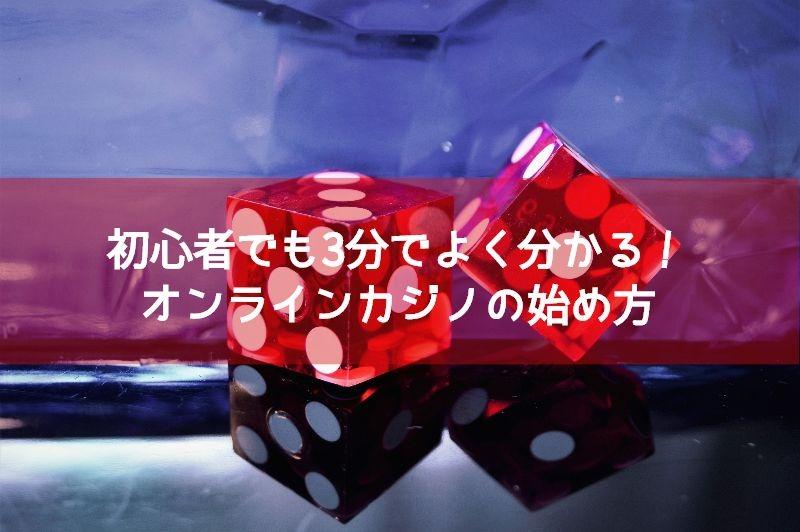 オンラインカジノの初め方は超簡単です!初心者でも5分でプレー可能!
