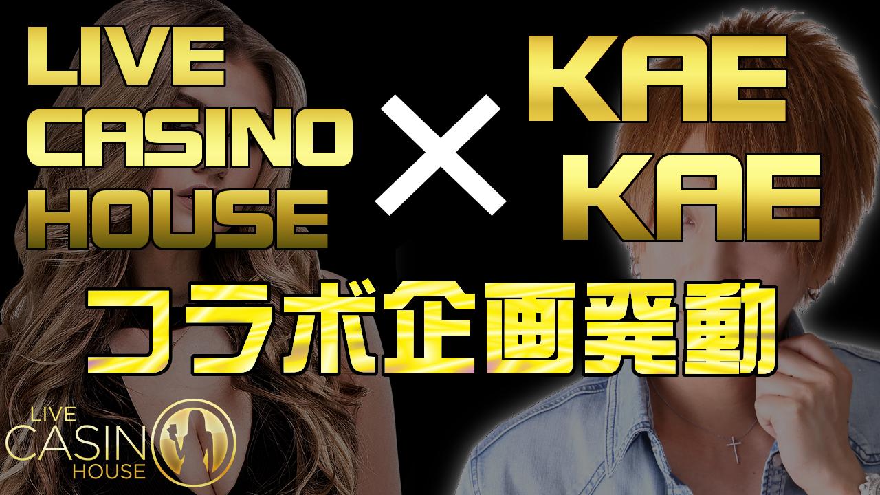 ライブカジノハウスとコラボ企画!