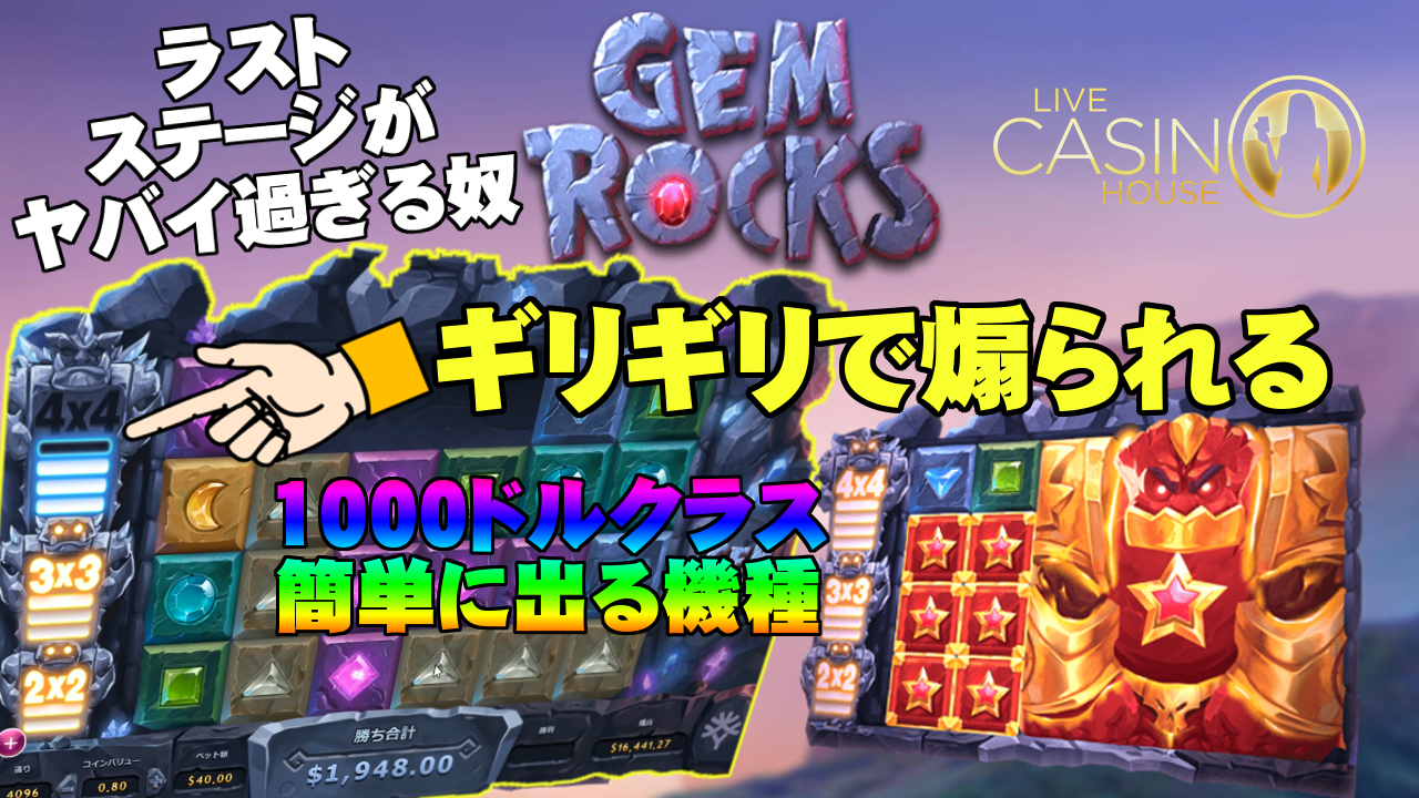 $40BET!! GEM ROCKSの破壊力!