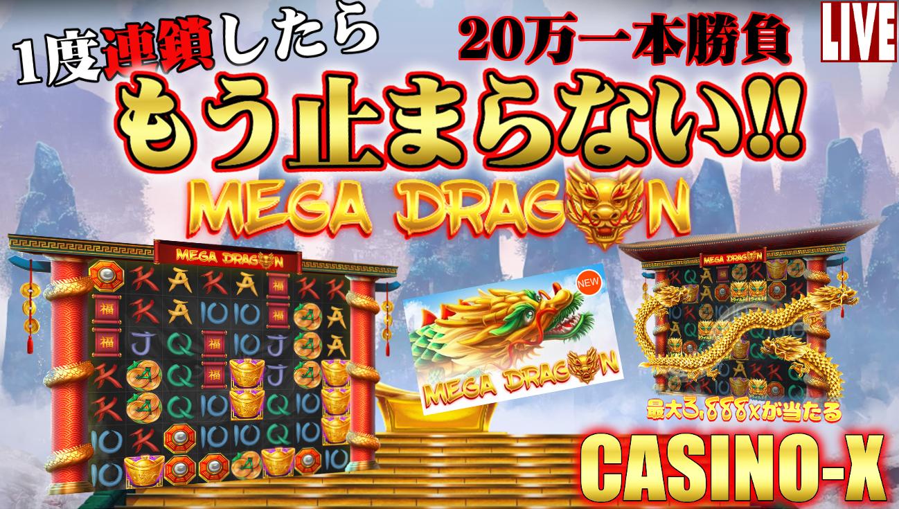 カジノX生放送!新台!メガドラゴン!