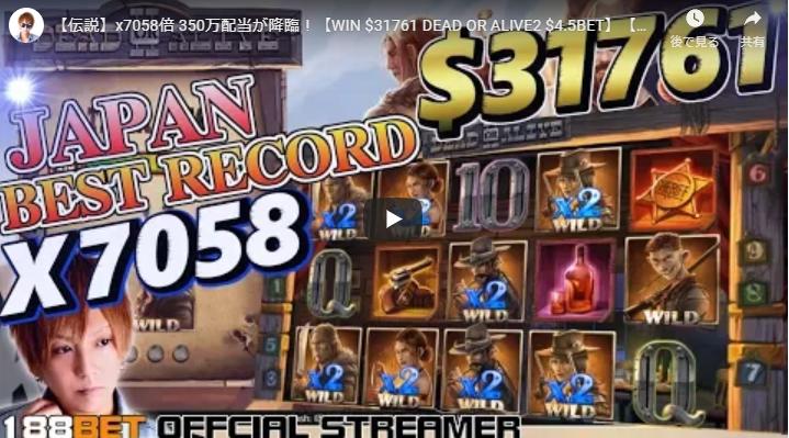 【188BET】伝説!7058倍配当で一撃350万円の破壊力!!