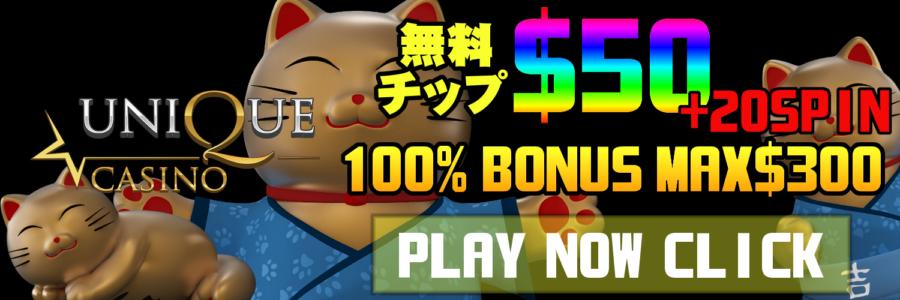ユニークカジノ×kaekae限定ボーナスのもらい方&登録方法