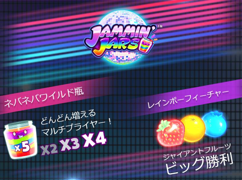 【9/20放送分】JAMMIN' JARSデータ|ワンダリーノカジノ