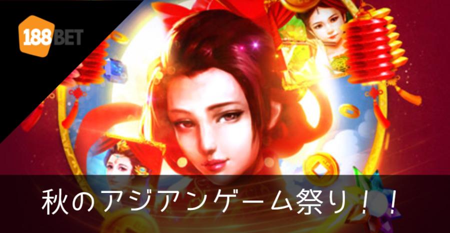 【9月9日~18日まで】460名が当選するという激アマ祭り!秋のアジアンゲーム祭|188BETカジノ