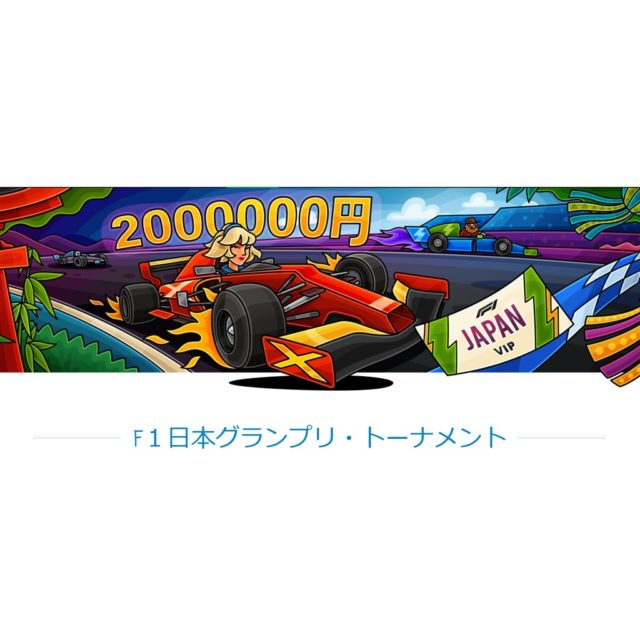 【9月15日まで】賞金総額なんと200万円!カジノエックス『F1日本グランプリ・トーナメント』が激アツ!