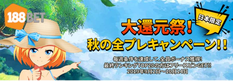 【10月14日まで毎週開催】日本限定!大還元祭!秋の全プレ・キャンペーン|188BETカジノ