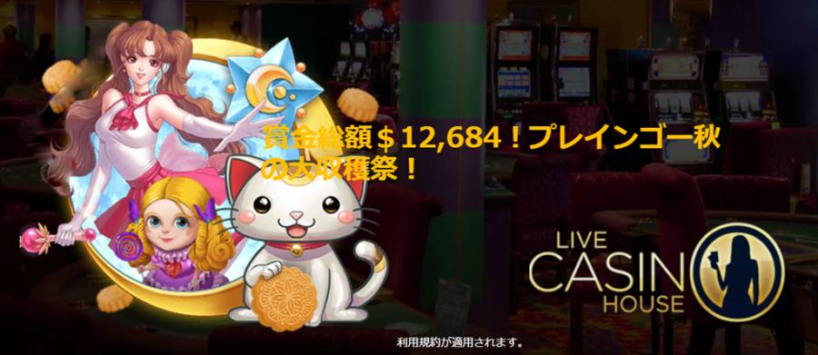 【9月12日まで】賞金総額$12,684!プレインゴー秋の大収穫祭!|ライブカジノハウス