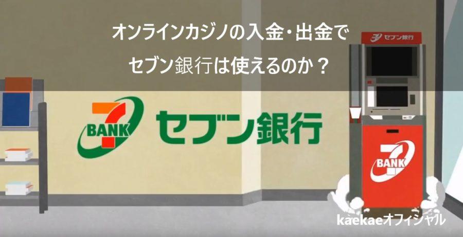 オンラインカジノの入金・出金でセブン銀行は使える?!