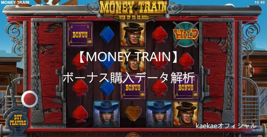 ビデオスロット【MONEY TRAIN】ボーナス購入のデータ解析