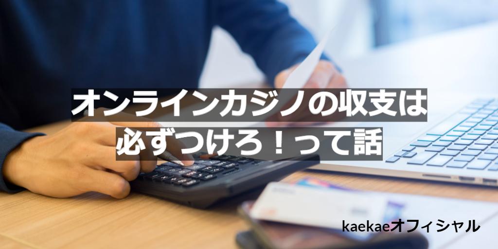 【ガチ勢へ】オンラインカジノの収支をつけるメリット・デメリットを解説!