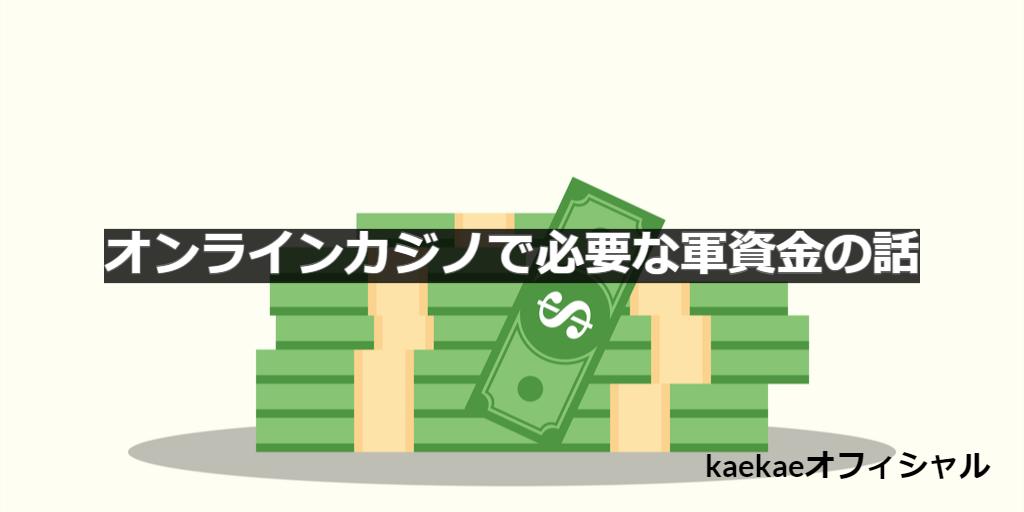 オンラインカジノに軍資金はいくら必要?『ちゃんと計算しなさいタコ野郎』