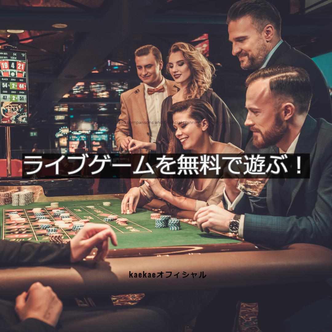 ライブカジノ(ライブゲーム)を無料でするには?『新規しか方法はない』