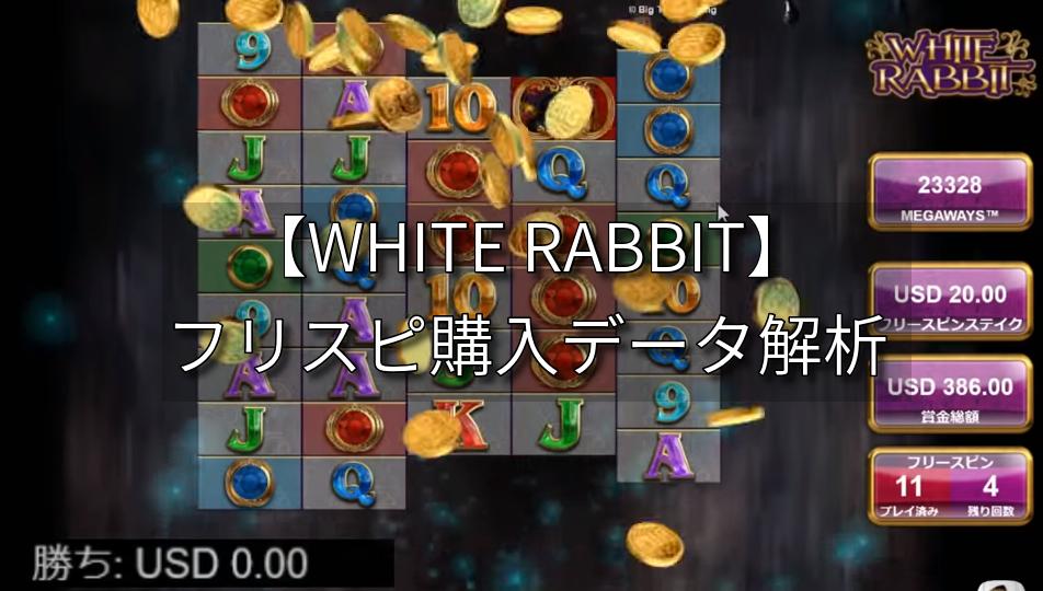 ビデオスロット攻略『WHITE RABBIT』フリスピ購入データ解析