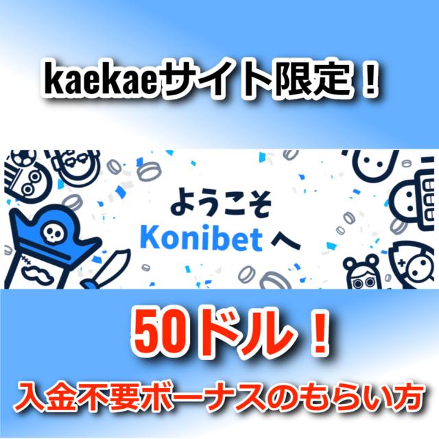konibet(コニベット)カジノ|50ドル入金不要ボーナスのもらい方