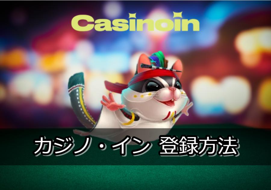 Casinoin(カジノイン)の登録方法|最大1BTC(約100万JPY)ボーナスがもらえる!