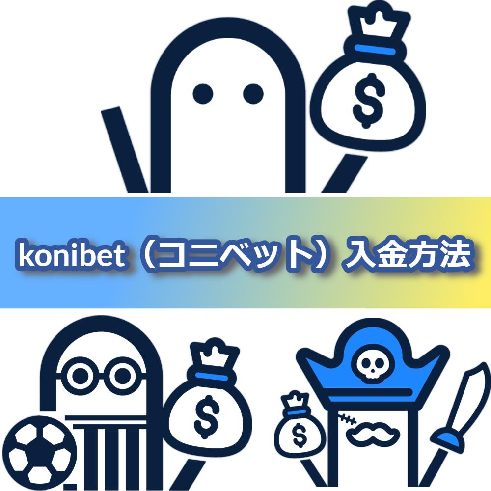 konibet(コニベット)カジノの入金方法ガイド!