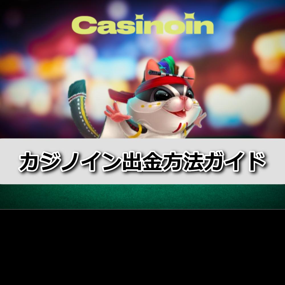 Casinoin(カジノイン)出金方法一覧!出金条件や出金限度額も詳しく解説!
