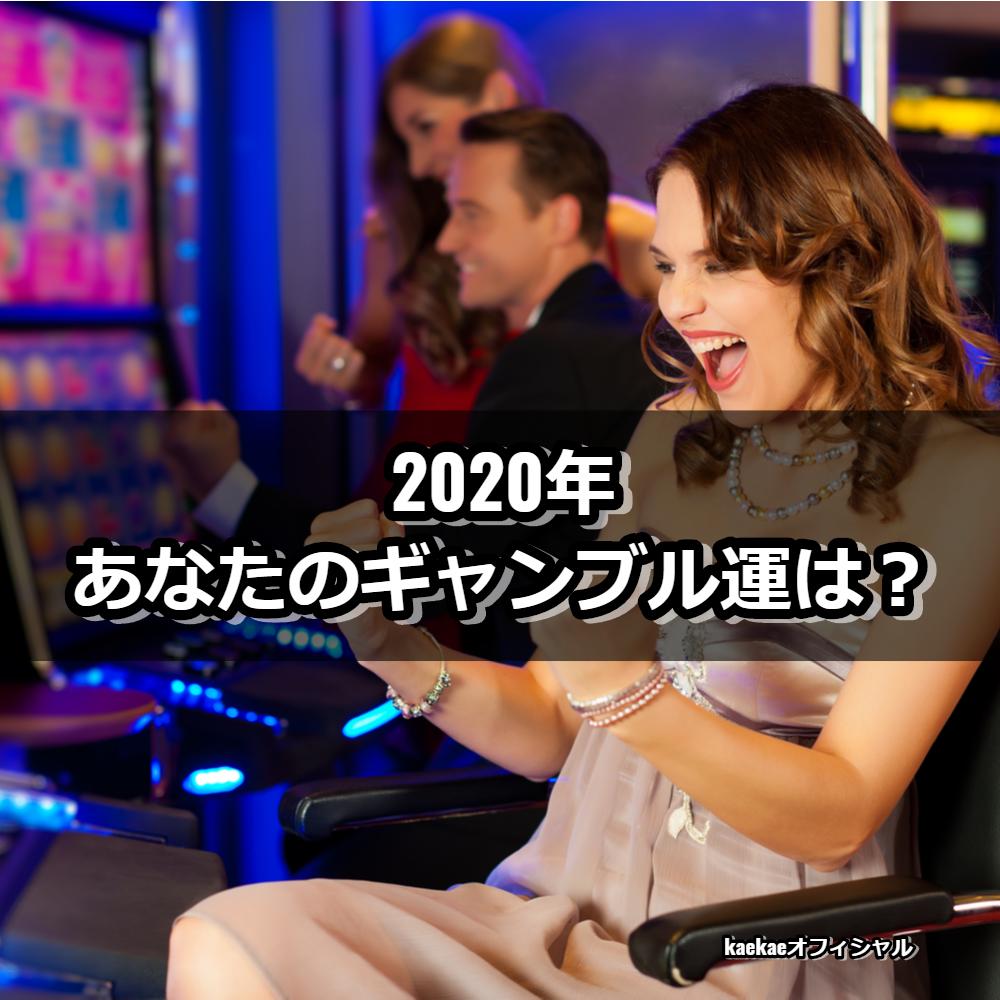 2020年のギャンブル運はどうなの?最強開運日や星座別ランキング!