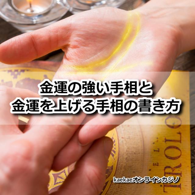 金運の強い手相3撰と自力で金運を上げる手相の書き方