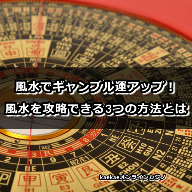 風水でギャンブル運アップ!風水を攻略できる3つの方法