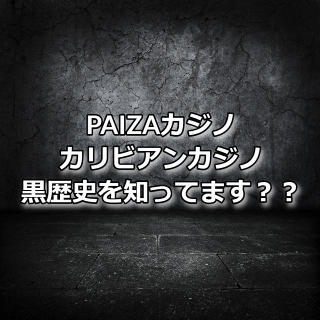 【kaekae裏話シリーズ】パイザカジノとクイーンカジノの闇。