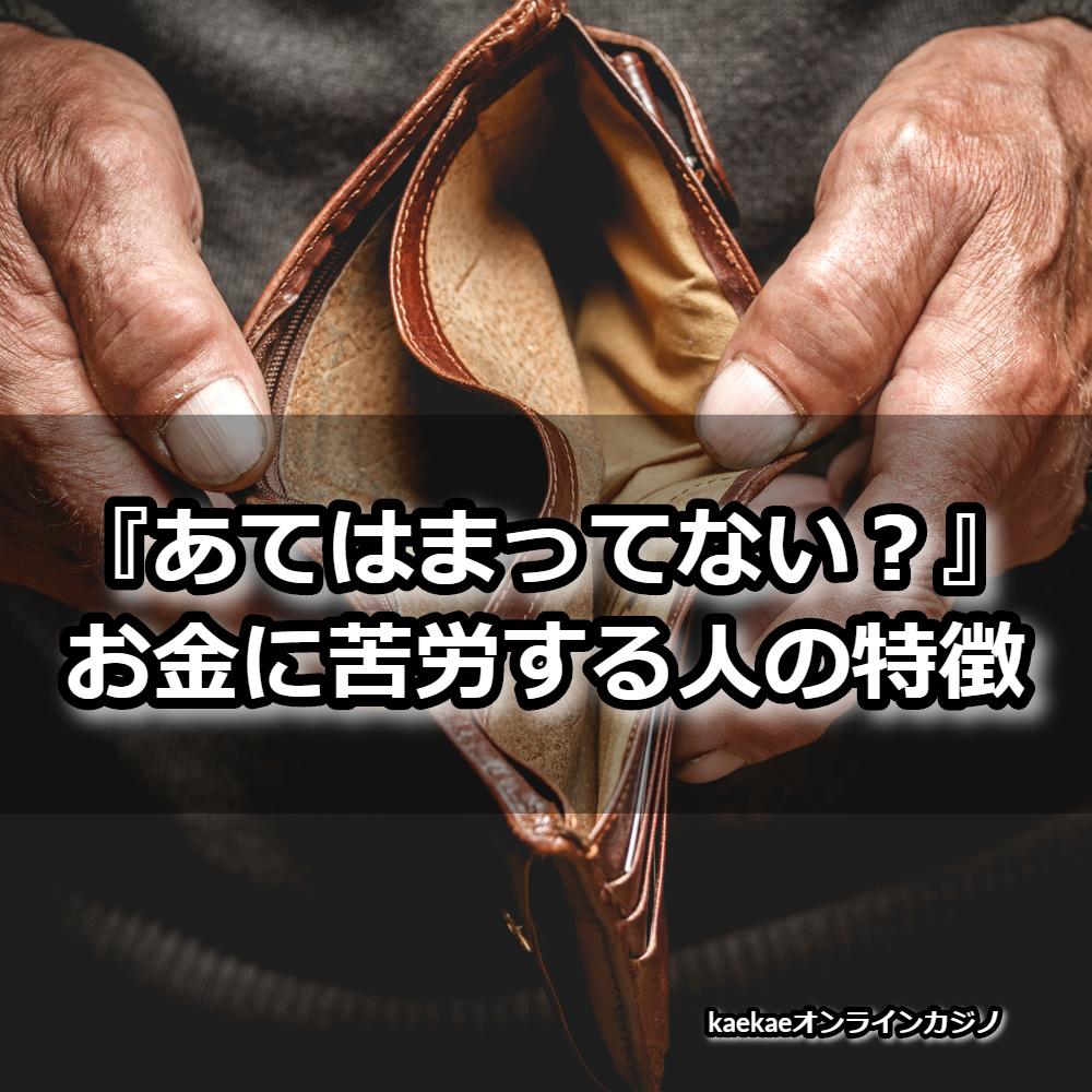 『あてはまってない?』お金に苦労する人の手相や特徴!