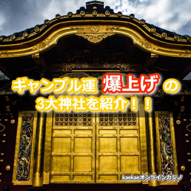 ギャンブル運が爆上げできる3大神社を紹介します!