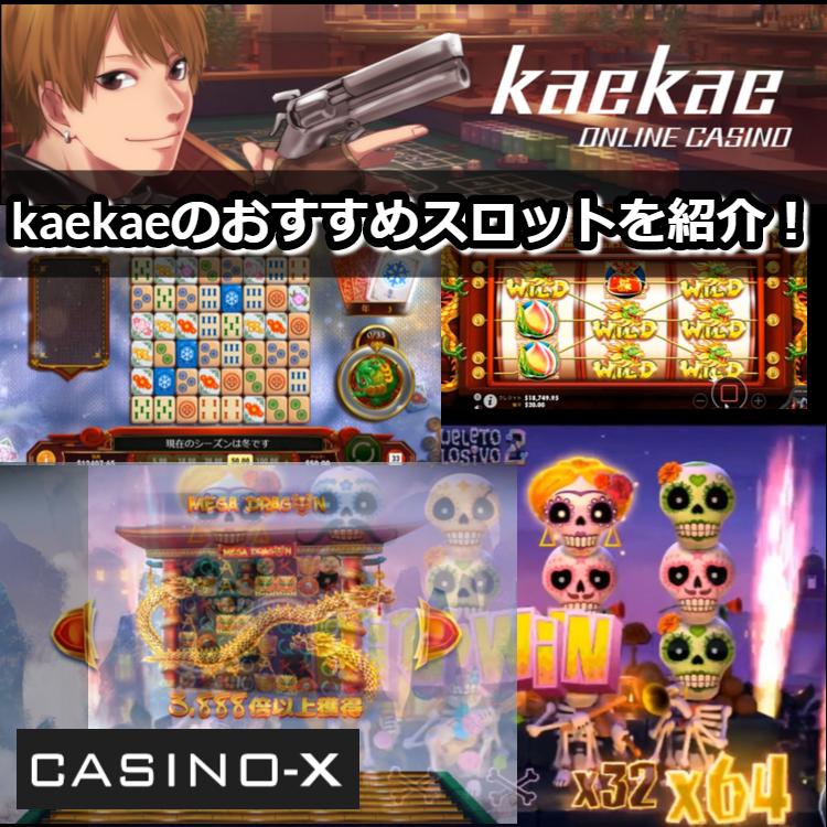 CASINO-X(カジノエックス)のおすすめスロットを紹介します!