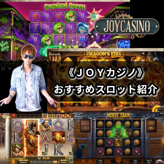 JOY(ジョイ)カジノのおすすめスロットを紹介します!