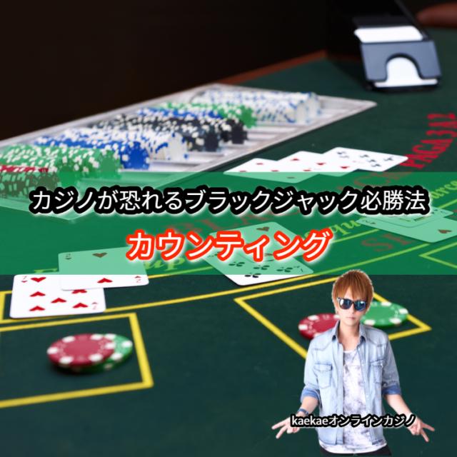 カジノが恐れるブラックジャック必勝法『カウンティング』
