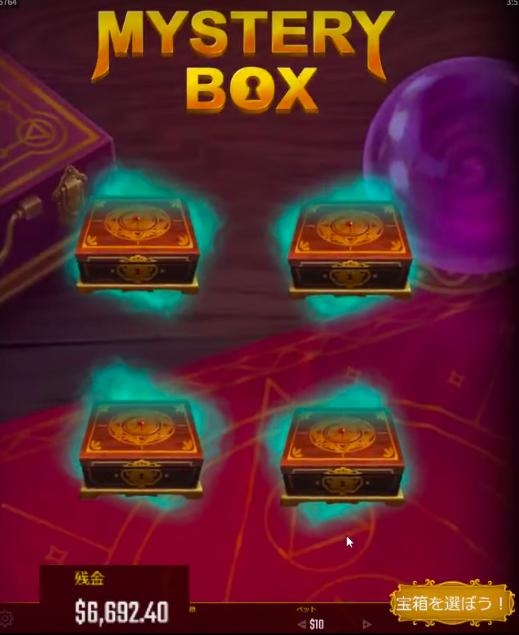 ミステリーボックスのボーナス画面