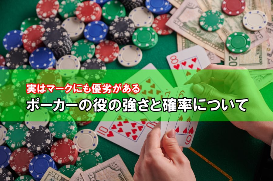 【実はマークの優劣もある】ポーカーの役の強さと確率について