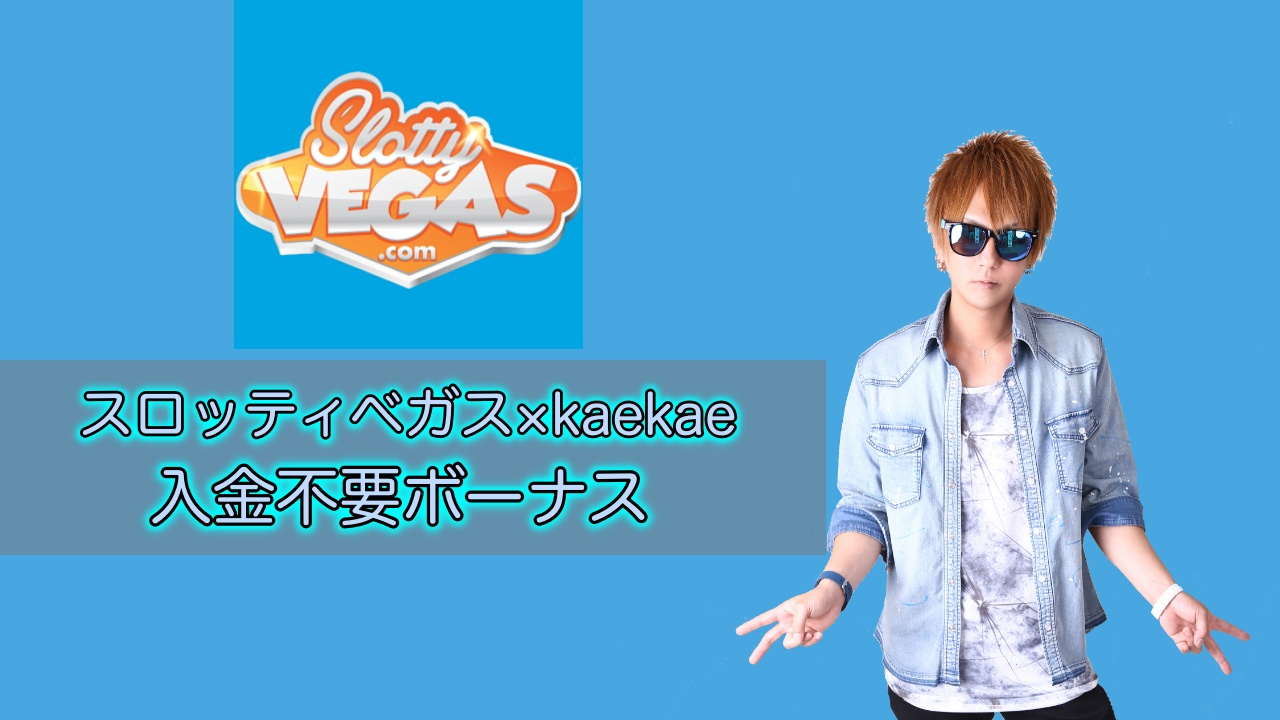 スロッティベガス(Slotty Vegas)×kaekae入金不要3000円ボーナスのもらい方&登録方法