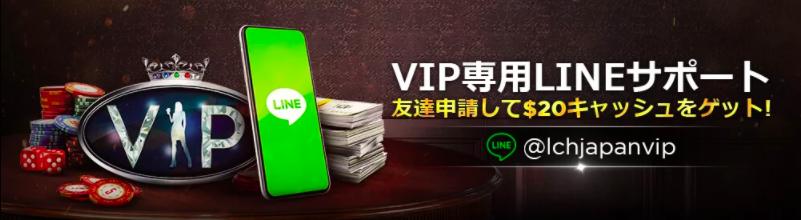ライブカジノハウスのVIP専用LINE