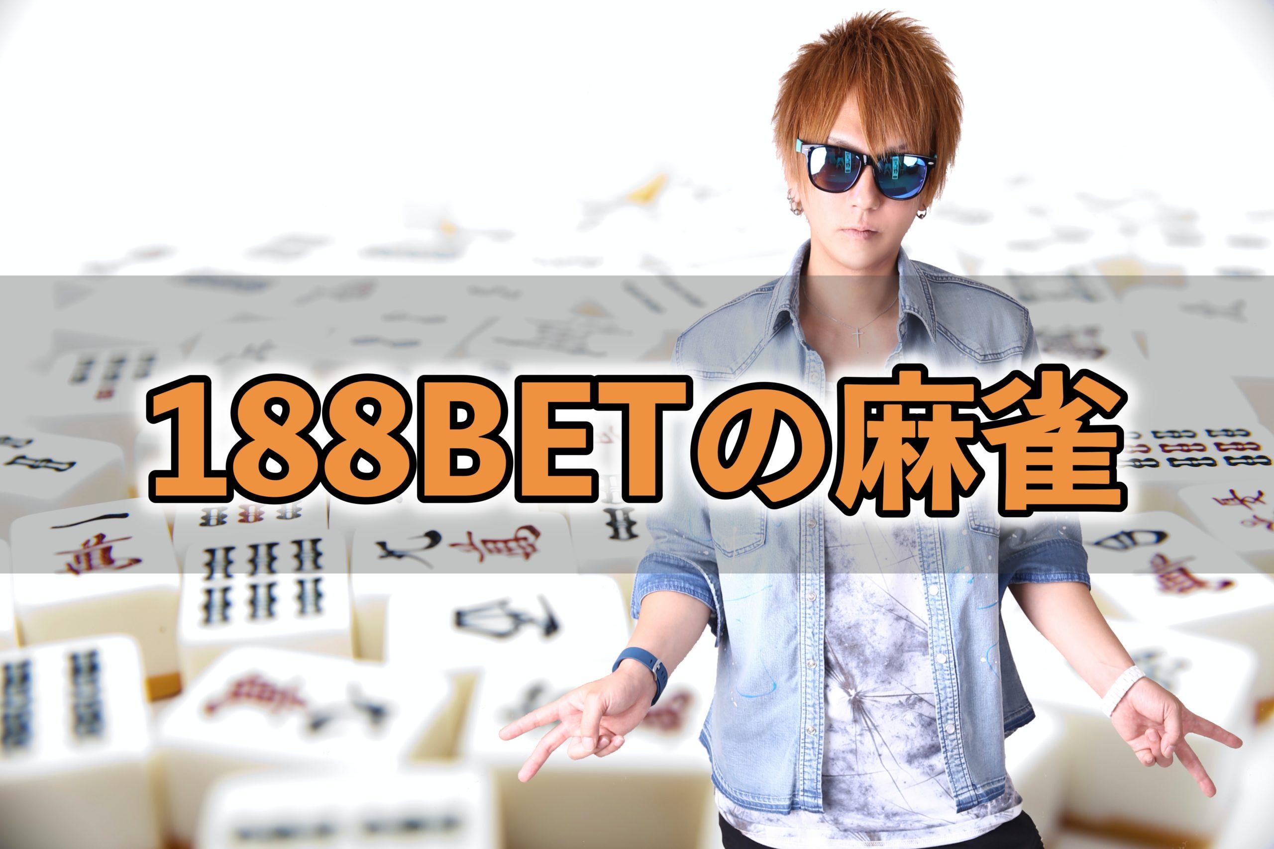 【カジノで麻雀!?】188BETの麻雀を徹底解説!