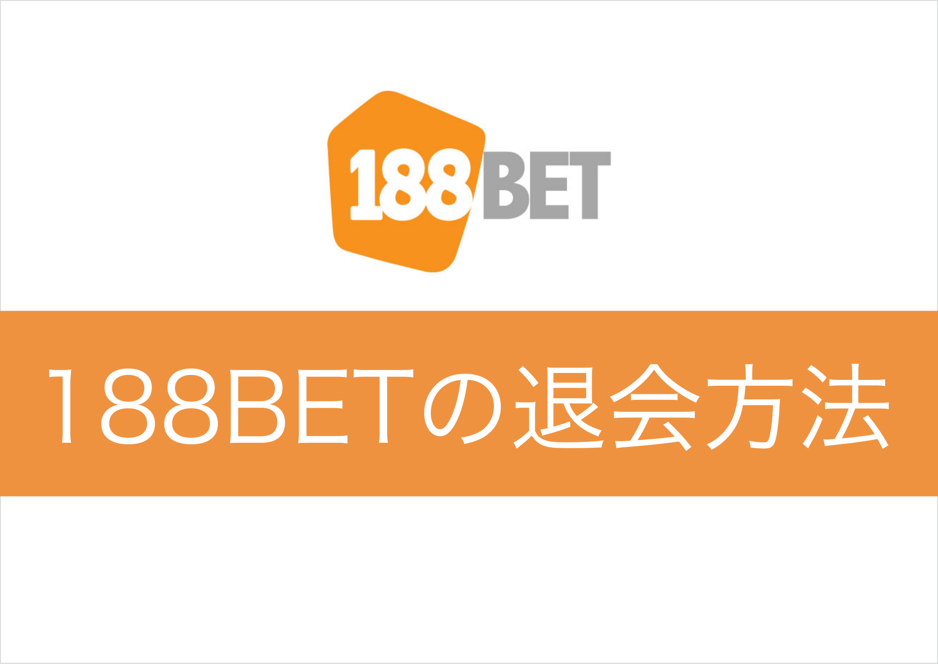 188BETの退会方法【残った資金は寄付される】