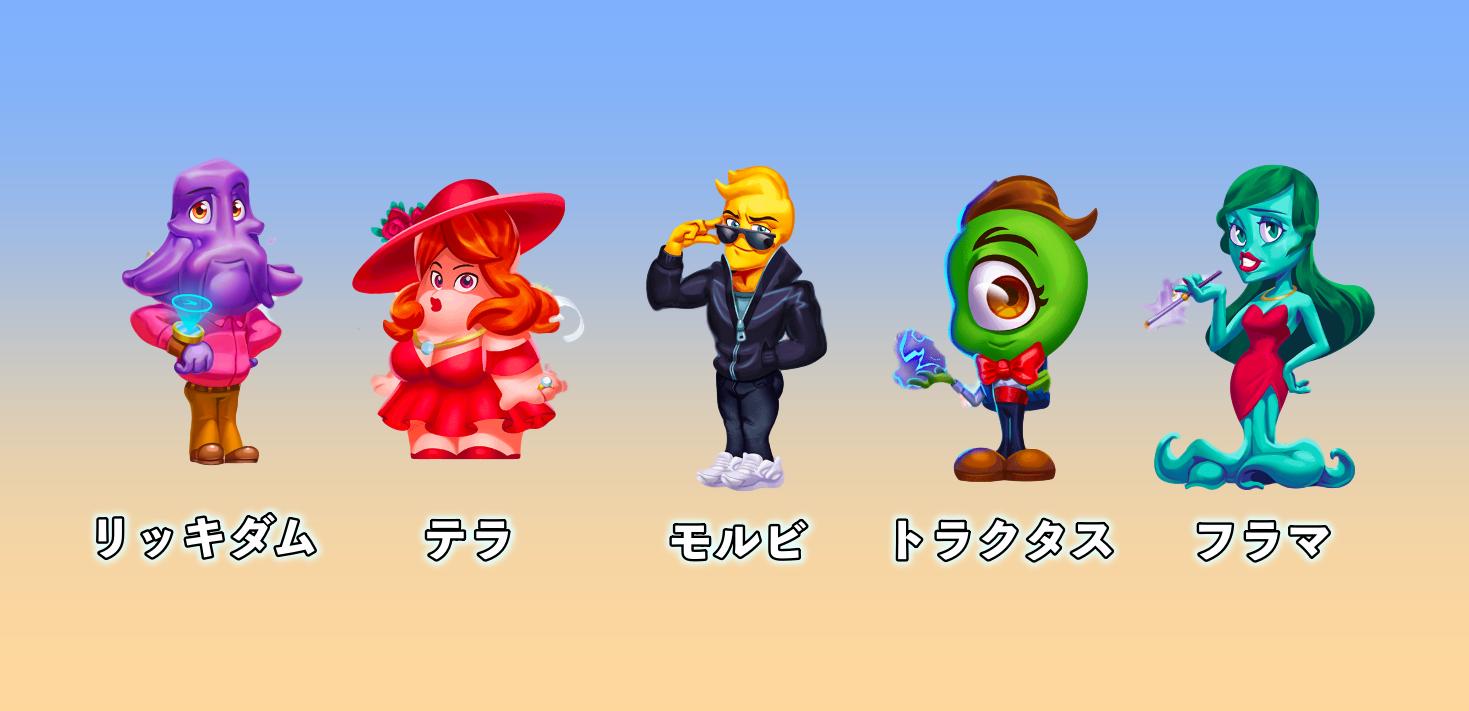 アルフカジノの5人のキャラクター