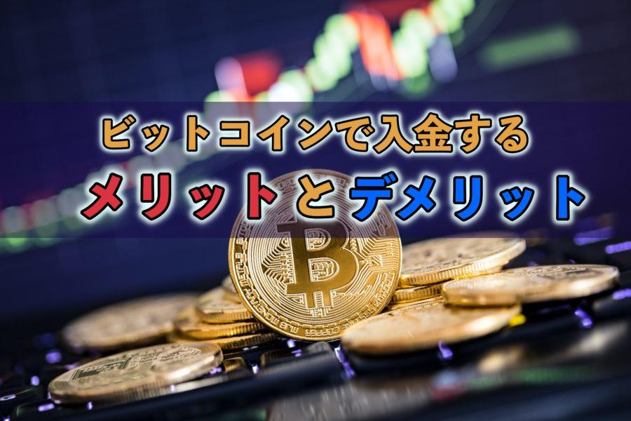 オンラインカジノにビットコインで入金するメリットとデメリット
