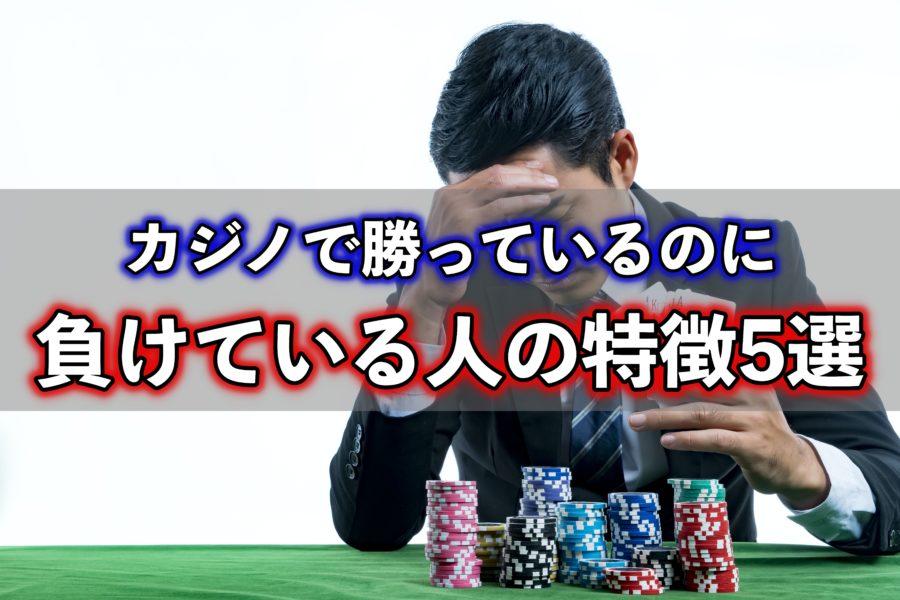 オンラインカジノで勝てるのに負けている人の特徴5選