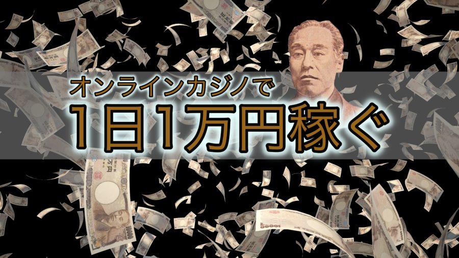 オンラインカジノで安定して1日1万円稼ぐ為の軍資金と具体的な方法