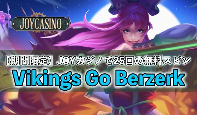 【期間限定】JOYカジノに2000円の入金で「Vikings Go Berzerk」の無料スピン25回がもらえます