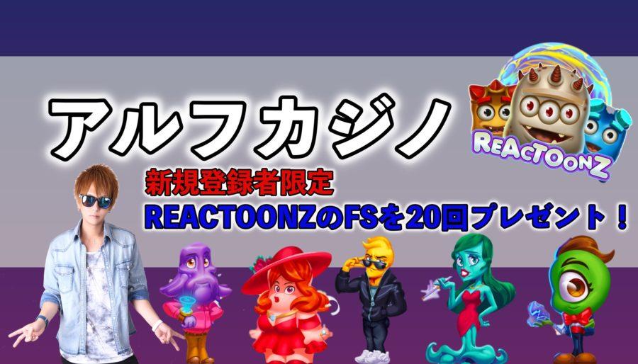 【アルフカジノ】登録のみで「REACTOONZ」の入金不要フリースピンボーナス20回をプレゼント!