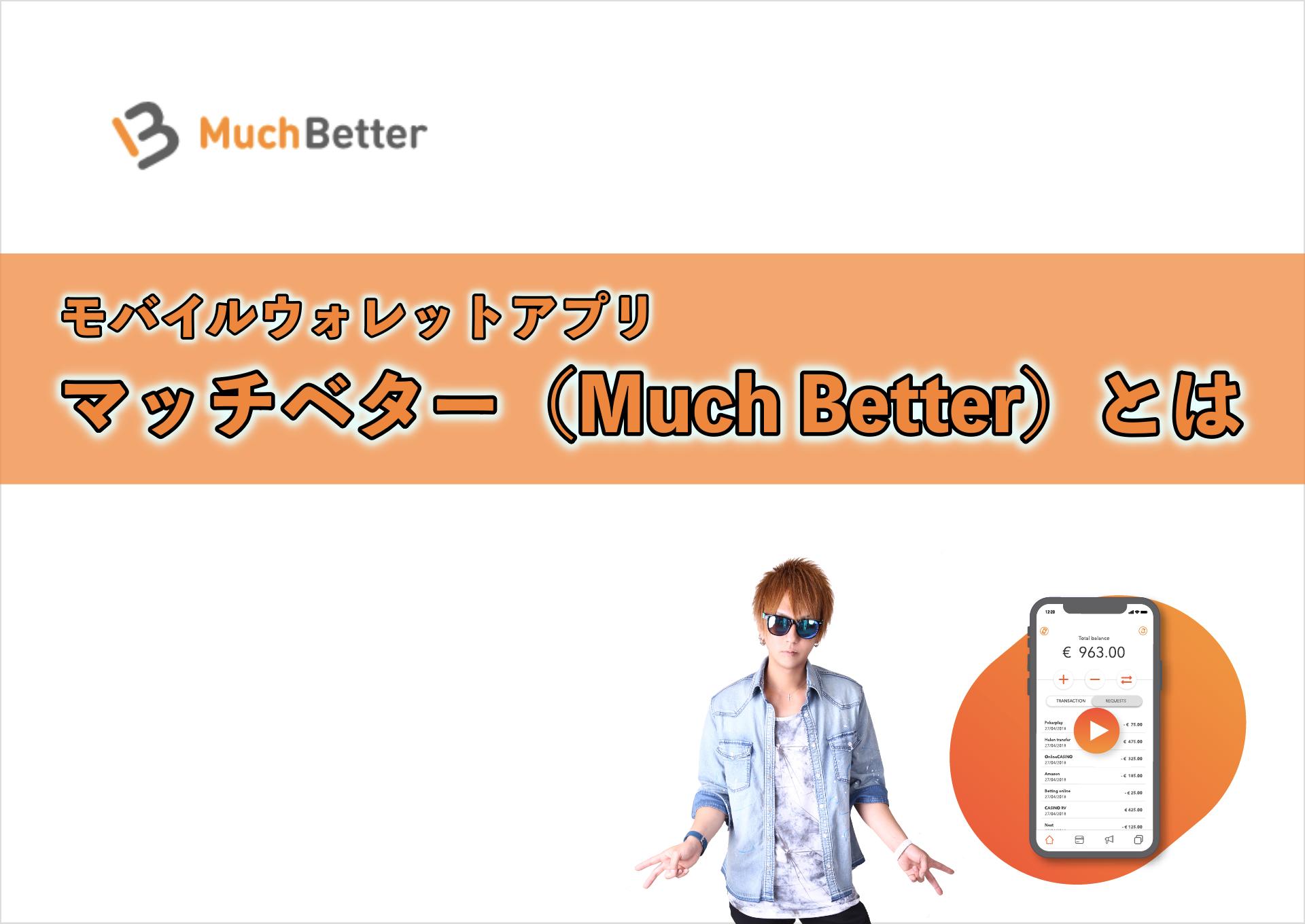 マッチベター(Much Better)とはどんな決済サービス?日本で普及すればすごい便利そう!