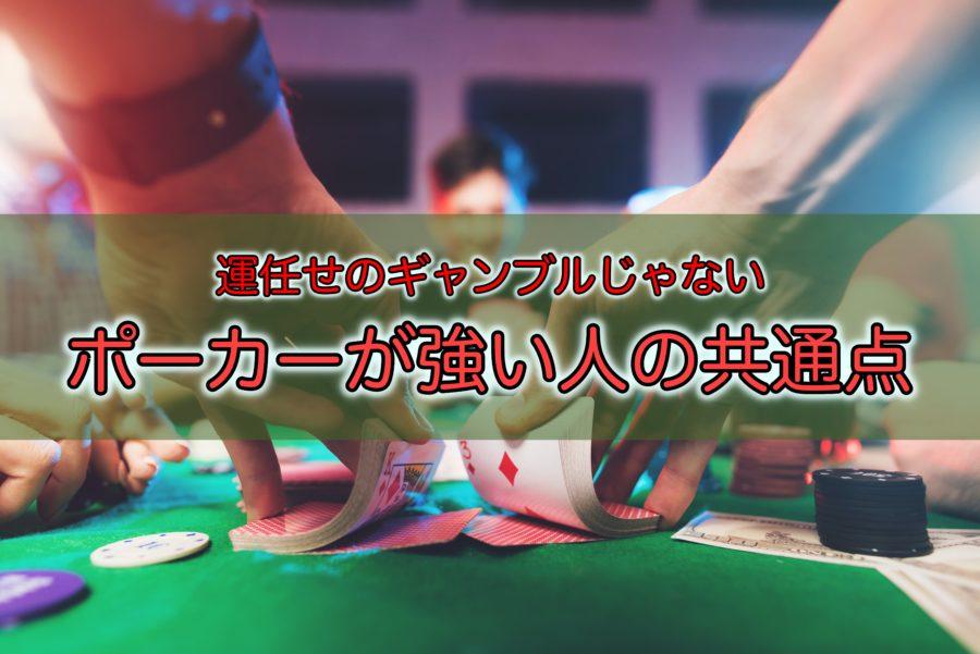 ポーカーが強い人達の知られざる共通点!!