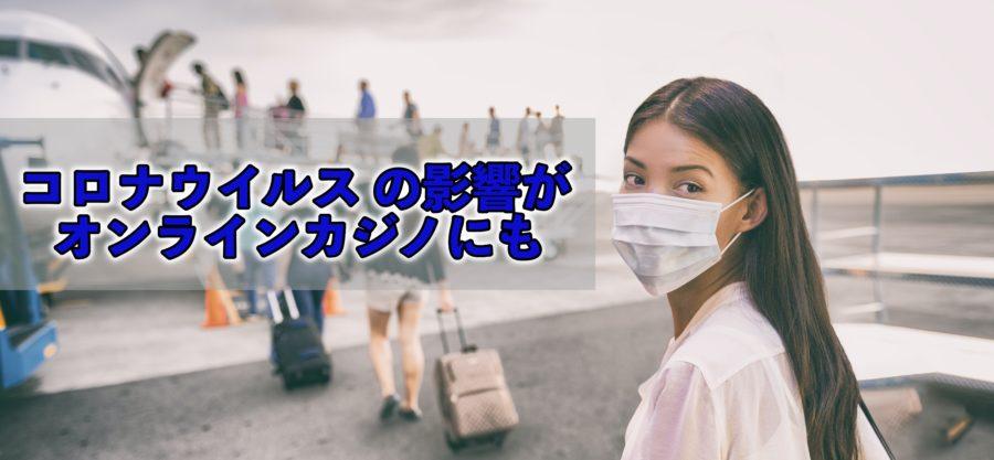 【外出禁止令】コロナウイルスの影響で「SAゲーミング」が一時停止に…